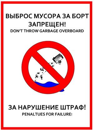 "Плакат ""Выброс мусора за борт запрещен"""