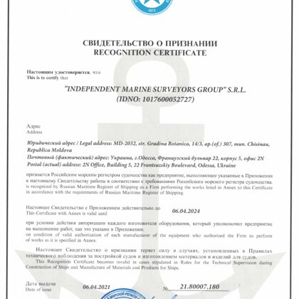 Российский Регистр