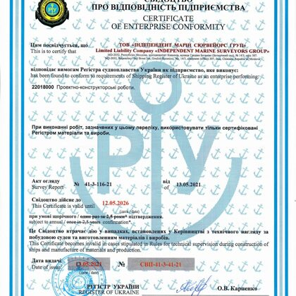 Регистр Судоходства Украины